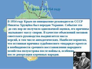 В 1954 году Крым по инициативе руководителя СССР Никиты Хрущёва был передан У