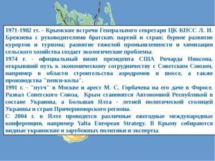 1971-1982 гг. - Крымские встречи Генерального секретаря ЦК КПСС Л. И. Брежнев