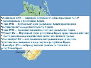 26 февраля 1992 — решением Верховного Совета Крымская АССР переименована в Ре