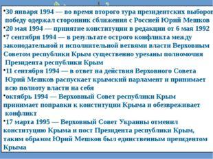 30 января 1994 — во время второго тура президентских выборов победу одержал с