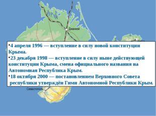 4 апреля 1996 — вступление в силу новой конституции Крыма. 23 декабря 1998 —