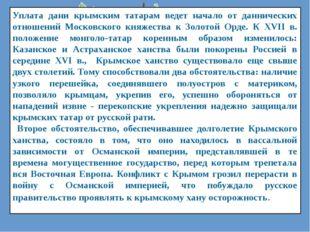Уплата дани крымским татарам ведет начало от даннических отношений Московског