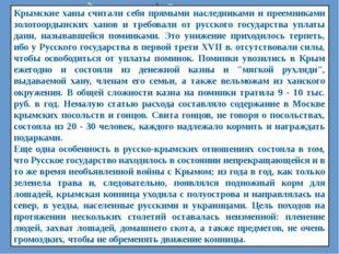 Крымские ханы считали себя прямыми наследниками и преемниками золотоордынских