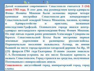 Датой основания современного Севастополя считается 3 (14) июня1783 года. В э