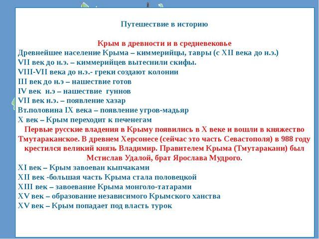 Путешествие в историю Крым в древности и в средневековье Древнейшее населени...