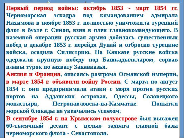 Первый период войны: октябрь 1853 - март 1854 гг. Черноморская эскадра под ко...