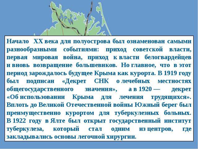 Начало ХХвека для полуострова был ознаменован самыми разнообразными событиям...
