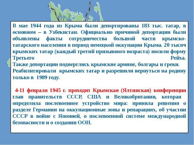 В мае 1944 года из Крыма были депортированы 183 тыс. татар, в основном – в Уз...