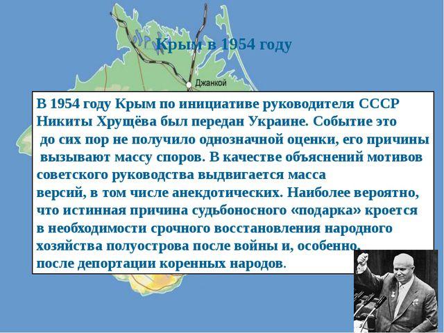 В 1954 году Крым по инициативе руководителя СССР Никиты Хрущёва был передан У...