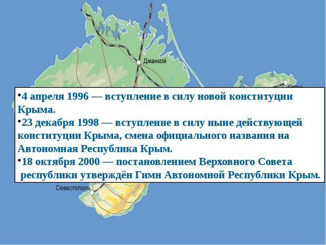4 апреля 1996 — вступление в силу новой конституции Крыма. 23 декабря 1998 —...