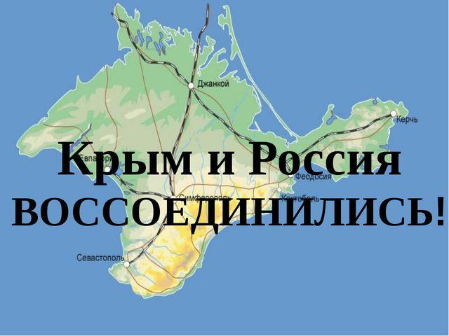 Крым и Россия ВОССОЕДИНИЛИСЬ!