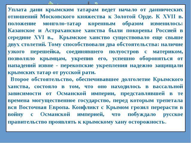 Уплата дани крымским татарам ведет начало от даннических отношений Московског...