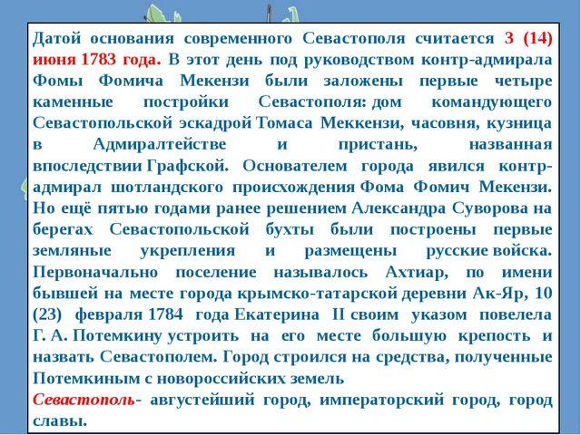 Датой основания современного Севастополя считается 3 (14) июня1783 года. В э...