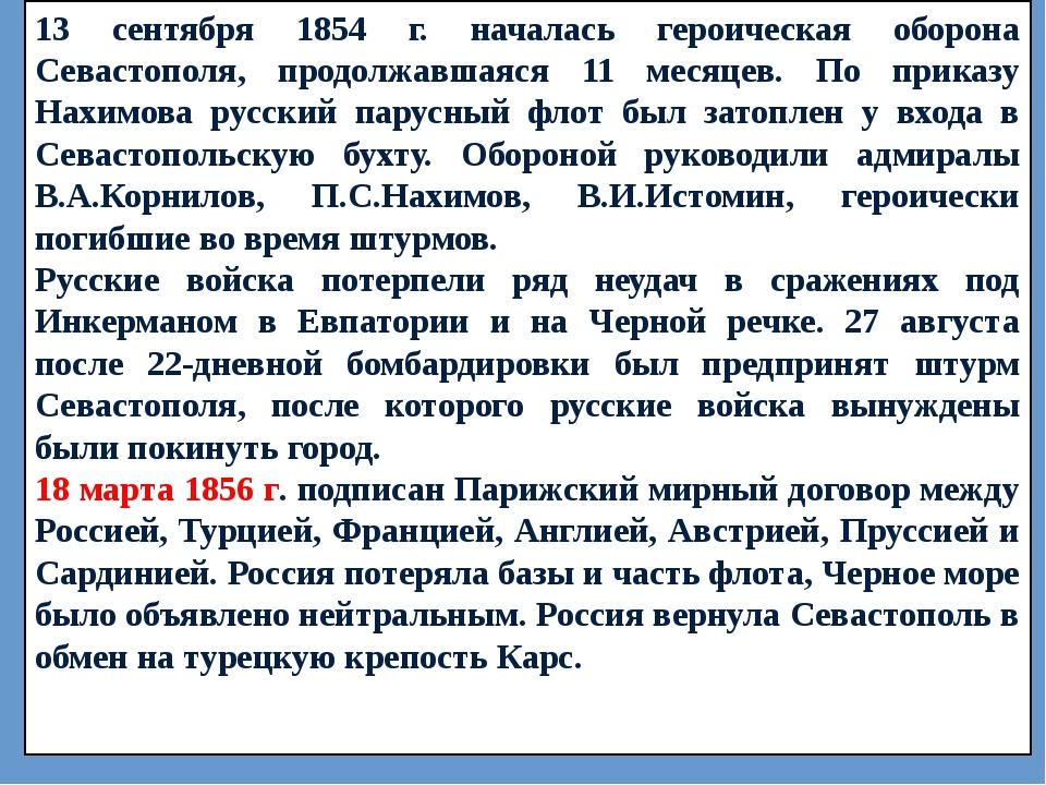 13 сентября 1854 г. началась героическая оборона Севастополя, продолжавшаяся...
