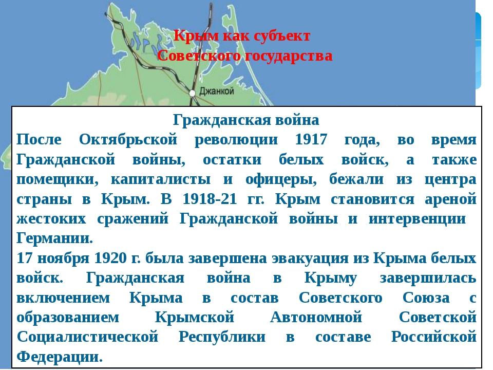 Гражданская война После Октябрьской революции 1917 года, во время Гражданской...