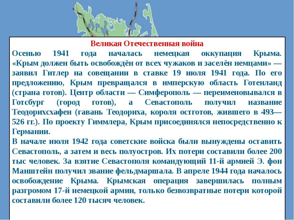 Великая Отечественная война Осенью 1941 года началась немецкая оккупация Крым...