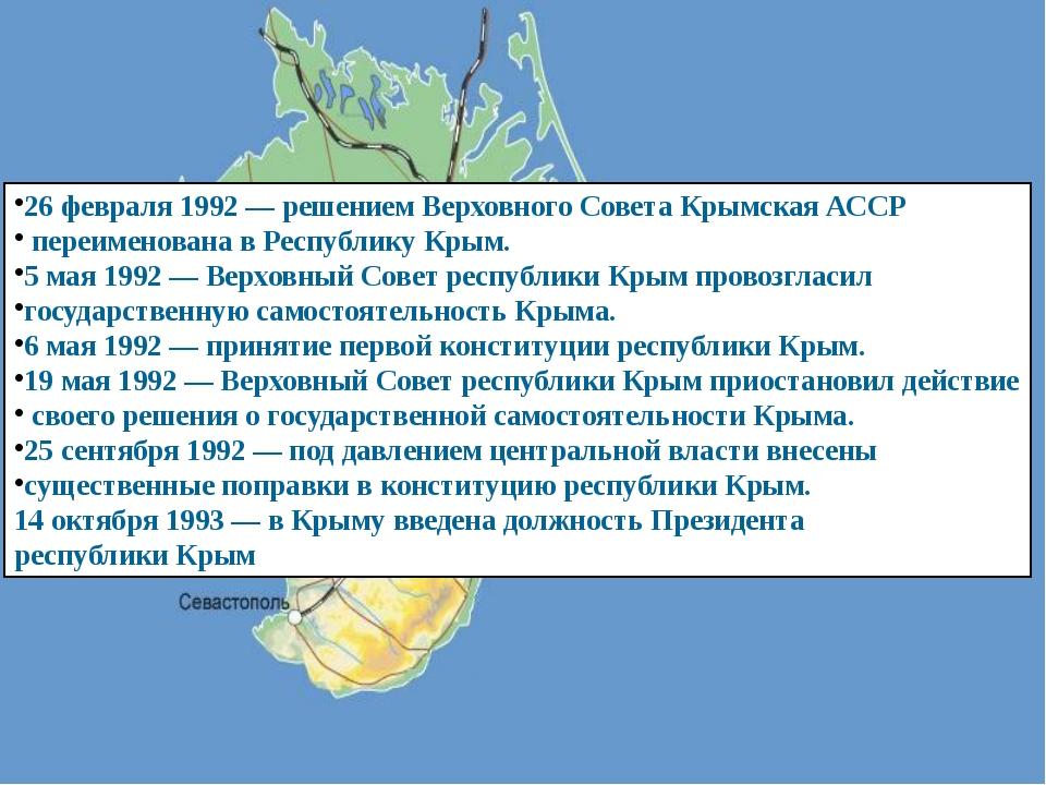 26 февраля 1992 — решением Верховного Совета Крымская АССР переименована в Ре...
