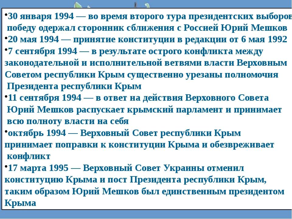 30 января 1994 — во время второго тура президентских выборов победу одержал с...