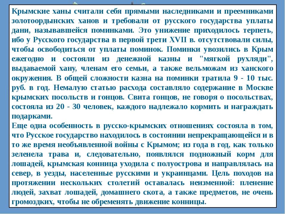 Крымские ханы считали себя прямыми наследниками и преемниками золотоордынских...