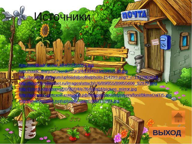 Источники http://multkadr.at.ua/_ld/4/23453351.jpg http://static.diary.ru/use...