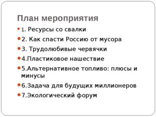 План мероприятия 1. Ресурсы со свалки 2. Как спасти Россию от мусора 3. Трудо