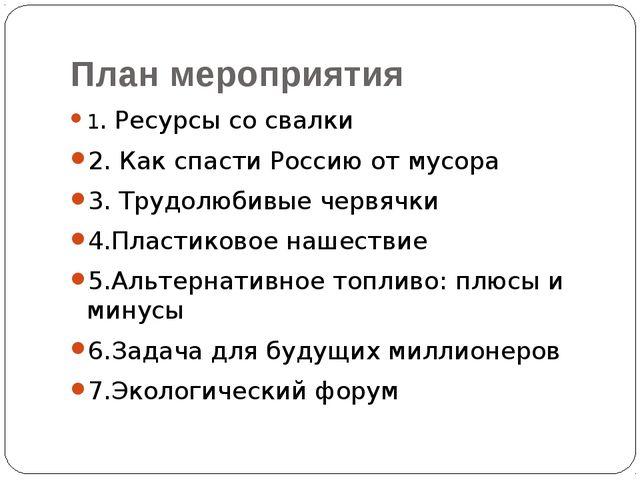План мероприятия 1. Ресурсы со свалки 2. Как спасти Россию от мусора 3. Трудо...