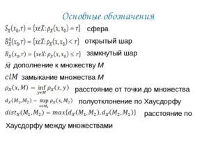 Основные обозначения сфера открытый шар замкнутый шар дополнение к множеству