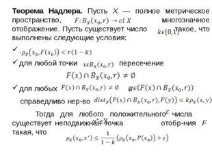 Теорема Надлера. Пусть Х — полное метрическое пространство, многозначное отоб