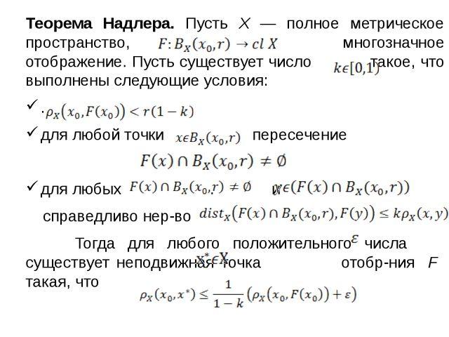 Теорема Надлера. Пусть Х — полное метрическое пространство, многозначное отоб...