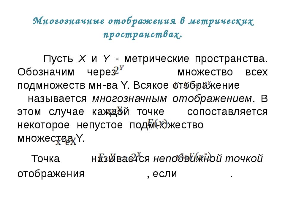 Многозначные отображения в метрических пространствах. Пусть X и Y - метрическ...