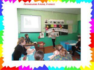 Леонтьева Алина, 6 класс