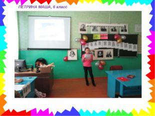 ПЕТРИНА МАША, 6 класс