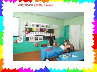 КОСТОГЛОТ АЛЁНА, 8 класс