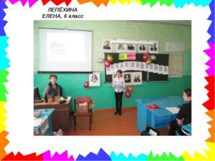 ЛЕПЁХИНА ЕЛЕНА, 6 класс