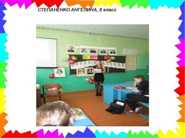 СТЕПАНЕНКО АНГЕЛИНА, 8 класс