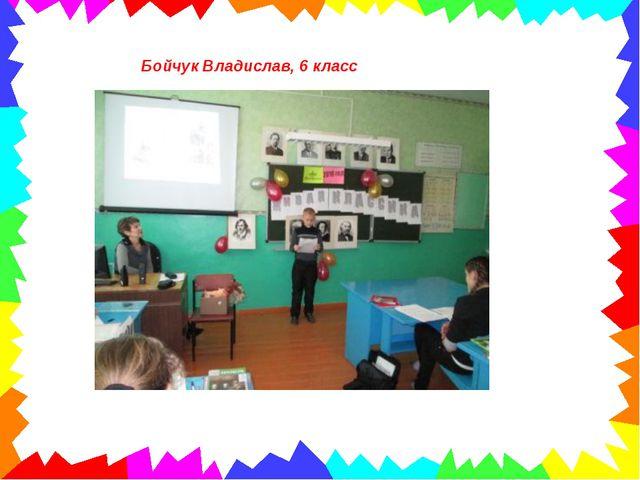 Бойчук Владислав, 6 класс