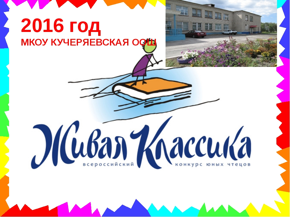 2016 год МКОУ КУЧЕРЯЕВСКАЯ ООШ