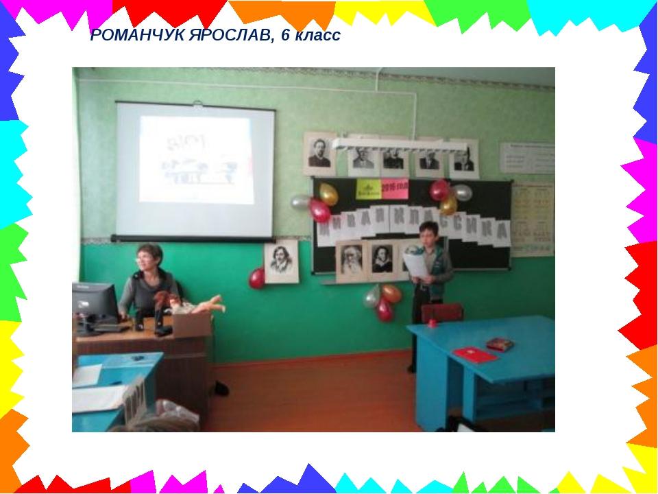 РОМАНЧУК ЯРОСЛАВ, 6 класс
