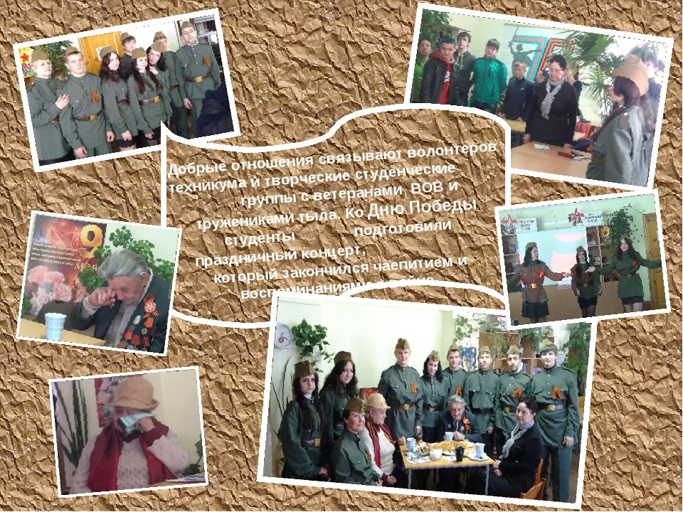 Добрые отношения связывают волонтеров техникума и творческие студенческие гру...