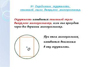 §1. Определение окружности, описанной около выпуклого многоугольника. Окружн