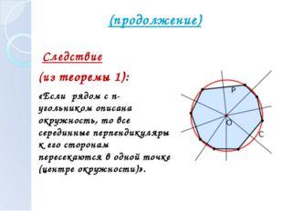 Следствие (из теоремы 1): «Если рядом с n-угольником описана окружность, то
