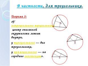 В частности, для треугольника. Теорема 3: «У остроугольного треугольника цент