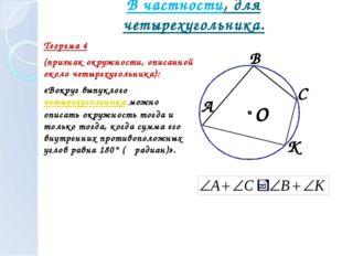 В частности, для четырехугольника. Теорема 4 (признак окружности, описанной о