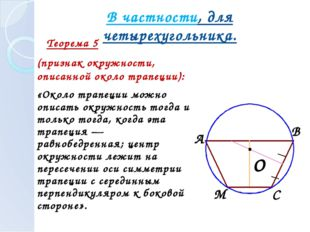 Теорема 5 (признак окружности, описанной около трапеции): «Около трапеции мо