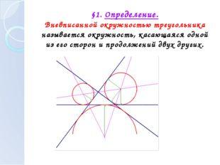 §1. Определение. Вневписанной окружностью треугольника называется окружность,