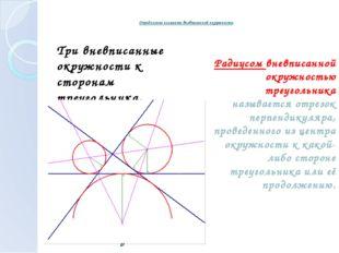 Определение элемента вневписанной окружности. Три вневписанные окружности к