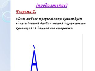 Теорема 2. «Для любого треугольника существует единственная вневписанная окр