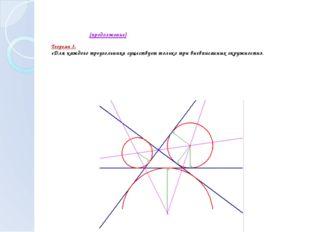 (продолжение) Теорема 3. «Для каждого треугольника существует только три вне