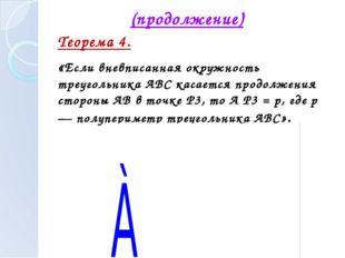 Теорема 4. «Если вневписанная окружность треугольника ABC касается продолжен