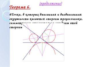 (продолжение) Теорема 6. «Точки, в которых вписанная и вневписанная окружнос